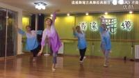 【逍遥舞境古典舞】中国古典舞剧目班《团扇-绿带当风》片段二
