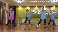 【逍遥舞境古典舞】中国古典舞剧目班《团扇-相思引》练习视频