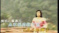 翟惠民演唱《愁啊愁》迟志强悔恨的泪专辑  张秀艳