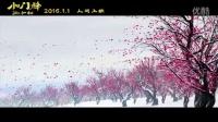 【伊品阁-电影频道】小门神 (2016-01-01上映)