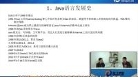 千锋 扣丁学堂 威哥 01 与java的第一次约会 1 历史 下载 体系特点