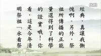 《整个宇宙动态:水知道》香港冬至祭祖系念法会 2015.12.19