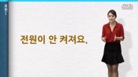 3分钟韩语 - 24