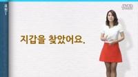 3分钟韩语 - 25