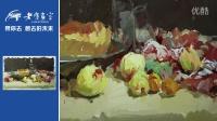 杭州老鹰画室-周利色彩静物教学视频精简