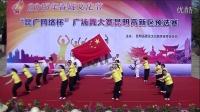"""""""昆广网络杯""""广场舞大赛舞蹈《国家》"""