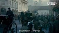 变态者电影指南:《神探夏洛克》新娘预告 卷福重回维多利亚时代揭谜案