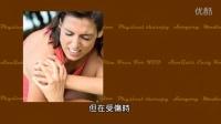 SunGuts4 - 五十肩的原因與保健運動 锚爪
