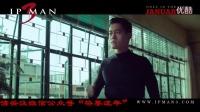 《叶问3》李小龙大战甄子丹