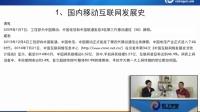 千锋 扣丁学堂 威哥Android视频  Androidui 01 移动开发行业前景
