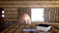 铁蛋大冒险-第3集-蛋蛋与我的世界中文配音版