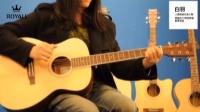 上海民谣代表人物 白羽 老师和荣御乐器倾力合作——白羽吉他教学培训班
