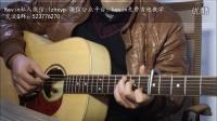 Kevin吉他教学 第83课 吉他弹唱 田馥甄《小幸运》C调指法 带原版前奏含配套吉他谱