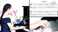 小汤姆森(二)1.上学的日子-爆笑钢琴课