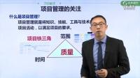 组织级项目管理IT项目经理项目管理培训光环国际肖杨2016项目管理工具