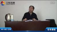 2016三校名师-民刑先修课程-民法-陈飞-04