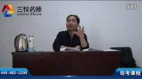 2016三校名师-民刑先修课程-民法-陈飞-05
