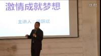 王国权演讲团徐跃斌长沙十一中2016高考励志演讲