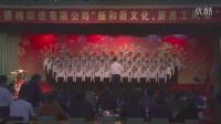 兴德棉前纺车间代表队《中国中国鲜红的太阳永不落》《走向复兴》