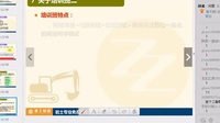 张工培训注册岩土公开课-备考之道及土压力的计算-北京朱工