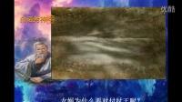 白话封神榜 第三集 女娲为什么要对付纣王