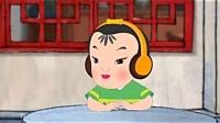 中华弟子规第二季 第2集 睡觉的耳朵