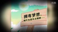 西嶺君的人生感悟第一季(第二集)