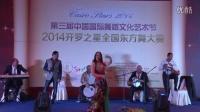 2014 无锡国际舞蹈节暨 开罗之星东方舞大赛