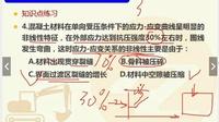 20160113【岩土基础公开课】第一讲《基础考试备考策略及混凝土强度》朱工