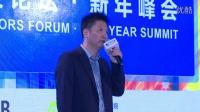 第六届长江青投论坛 新年峰会 全程回顾(上)