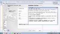 3DMAX安装教程.mp4