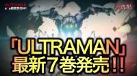 累计200万部突破!漫画《ULTRAMAN》第7卷发售