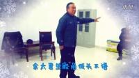 曲剧 夜审潘洪 牛长鑫老师演唱