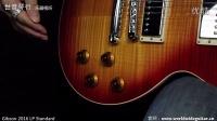 Gibson 2016 Les Paul/LP Standard 电吉他视听 示范曲《辛德瑞拉》 【世音琴行】