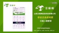 汪喵购登上香港TVB翡翠台
