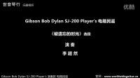 Gibson Bob Dylan SJ-200 Player's 演奏款 鲍勃迪伦 签名限量款 民谣吉他视听 蔡琴《被遗忘的时光》【世音琴行】