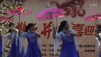 舞蹈《江南春雨》山西路社区迎新春联欢会