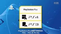 健欣地带TV 甚麼是 PlayStation_Plus (-PS Plus-)?