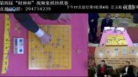 2016年第四届财神杯视频象棋快棋赛第一轮第4场 庄玉庭VS赵国荣