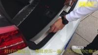 后备箱护板安装视频