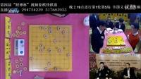 2016年第四届财神杯视频象棋快棋赛第一轮第5场 许国义VS郑惟桐