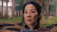卧虎藏龙2:青冥宝剑 花絮:制作特辑之重回江湖