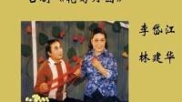 吕剧《花好月圆》李岱江、林建华