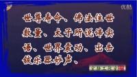 佛门映像:释迦牟尼佛广传 二、发愿品 5、辐轮王与诸人发愿并得授记