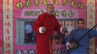 学者考察专辑;掏老鸹;赵连方演唱;赵建桥伴奏