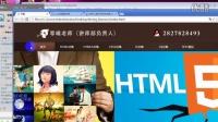 html5教程-html5零基础视频教程-css3动画-banner切换效果-零曦老师