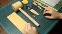 【繁皮艺新手教程】皮具制作基础教程(四)皮革粘和及菱斩打孔(超详细讲解)