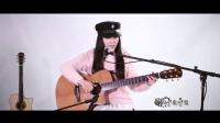 张悬 宝贝 山林吉他弹唱