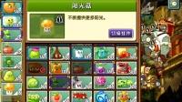 【稻米】接连挫败 失落城市Day23-24(24未通)植物大战僵尸2中文版