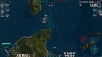 『战舰世界A君解说』第二期:开局秒杀敌方DD,日系5级CV瑞凤